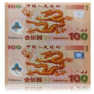 第四套人民币八连体钞市场价图片