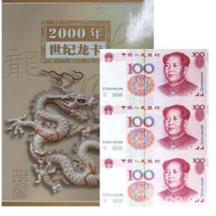 锦州回收第三套人民币八连体郴州图片