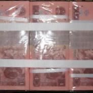 澳门20元奥运钞收购价值图片