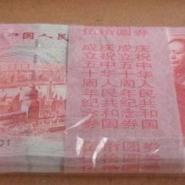 郴州乌鲁木齐州回收第三套人民图片