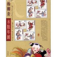 收购1995-9中国皮影(T)1995-9中国皮影T