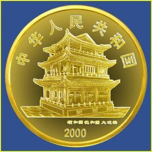 1996熊猫12盎司银币金银币收图片