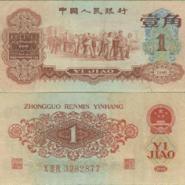 高价回收购1960年1角纸币图片