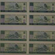 第三套人民币车工2元价格表图片