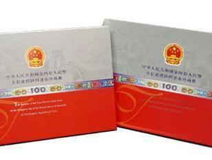 奥运纪念钞图片