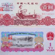 建国钞三连体钞合肥回收中银百年图片