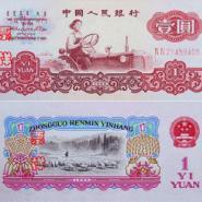 收购第三套人民币1角红二冠平图片