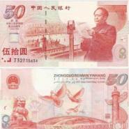 诚信收购奥运10元纪念钞图片