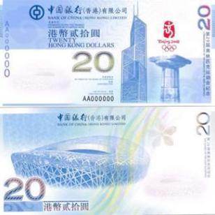湛江回收1953年5元人民币图片