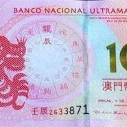 回收澳门龙年纪念钞图片