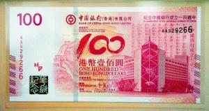 香港中银百年纪念钞收购价格图片