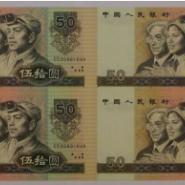 长沙收购第四套人民币连体钞图片