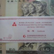 第四版人民币50元图片