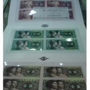 回收购第四套人民币整版连体钞收藏图片