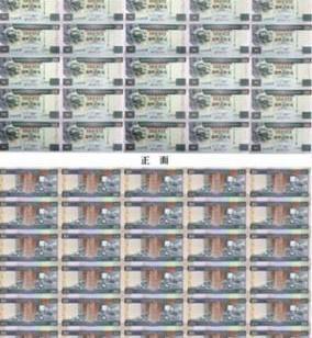 第四套人民币八连体价格图片