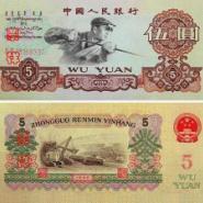 收购第三套人民币车工2元1965年10图片