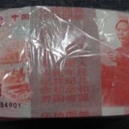 第三套人民币八连体回收图片