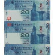 建国五十周年50元纪念钞三连体回收图片