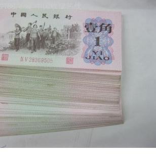 第三套人民币10元图片
