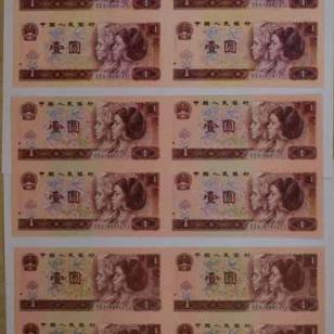 第四版人民币大炮筒上海收购价第四图片