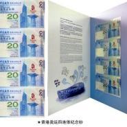 奥运10元纪念钞权威收购图片