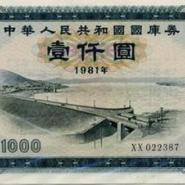 回收奥运纪念钞3图片