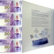 梅州回收澳门20元四连奥运纪念钞图片