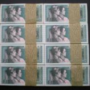 佛山回收购第三套人民币65年10元图片
