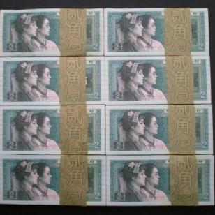 第四版人民币整版钞图片图片