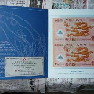 全国回收购奥运10元纪念钞发行量图片