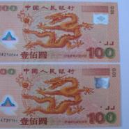 千禧龙年纪念钞双连体图片