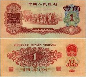 许昌回收购香港奥运纪念钞图片