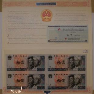 第四套人民币整版钞价格人民币整版图片