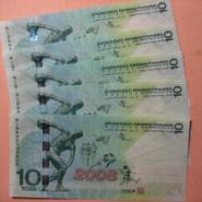 收购08年奥运会纪念钞C图片