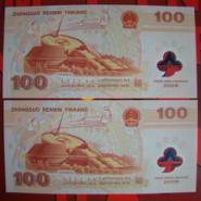 回收购奥运10元绿钞收藏价图片