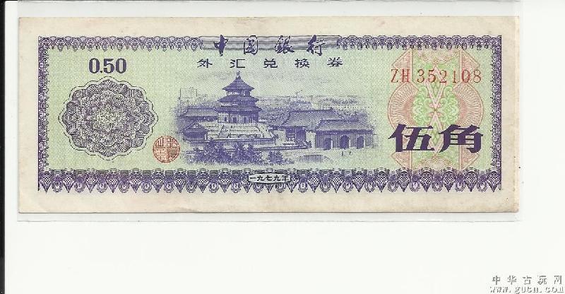 中国银行外币兑换表_
