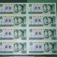 第四套人民币八连体钞图片图片