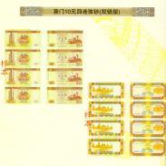 澳门回归十周年纪念钞澳门双错版钞图片
