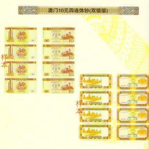 回收奥运会纪念钞4图片
