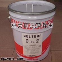供应日本MULTEMP D NO.2油脂D NO.2车用润滑油