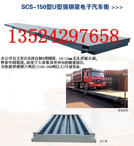 供应120吨地磅秤价钱