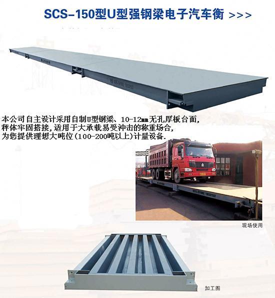 供应20吨电子汽车衡
