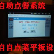 供应周记自助点菜系统广州博咨软件打造批发