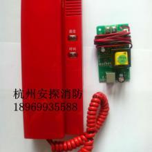 供应消防设备总线电话分机
