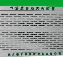 供应杭州厂家供应S型热气溶胶灭火装置