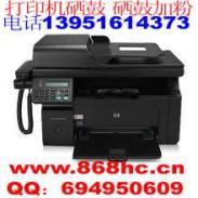 南京HP1020打印机加粉惠普2612A硒鼓充粉加粉