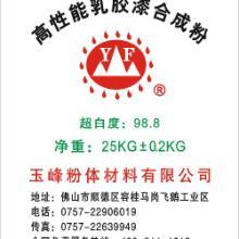 供应用于涂料,印染的高性能乳胶漆合成粉