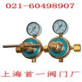 供应YQY-11双级式氧气减压阀-上海优质供应商