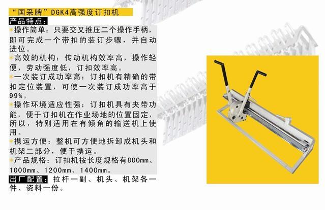 供应高强度自动拉杆钉扣机