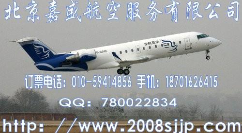 阿提哈德航空国际机票,阿提哈德航空团队机票,阿提哈德航空公务舱票